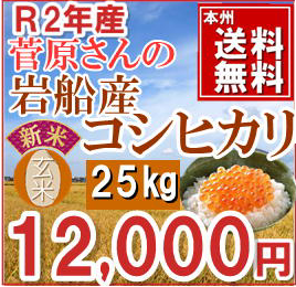 R2岩船産コシ玄米 25�s.png